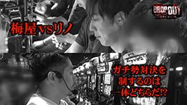 第199話 ドンちゃん2スーパーミラクルジャグラー