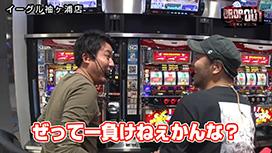 第216話 ニューアイムジャグラーEX-KA