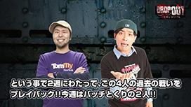 第247話 - 松本バッチ・くり プレイバック -
