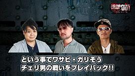 第262話 - ワサビ・ガリぞう・チェリ男 プレイバック -