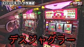 第266話 アイムジャグラーEX‐AE/ゴーゴージャグラー2
