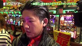 #16 激闘!!テラフォーマーズバトル!
