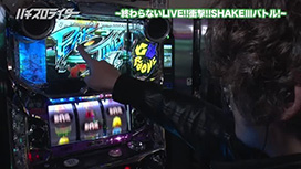 #22 終わらないLIVE!!衝撃!!SHAKEⅢバトル!