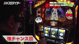 #29 功夫淑女ドラゴンに勝負を挑む!!