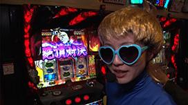 #33 出玉なら大和、マコり度なら窪田サキ!?