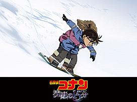 劇場版 名探偵コナン 沈黙の15分(クォーター)