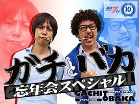 「ガチとバカ」 ~忘年会スペシャル~