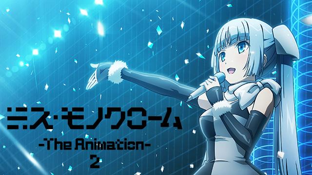 ミス・モノクローム-The Animation- 2