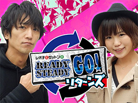 レオ子とゼットンのReady Steady Go!リターンズ