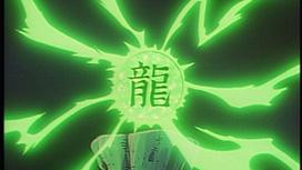 #35 史上最強!龍神剣!!