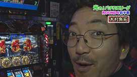 #9 「嵐 vs 木村魚拓」前半戦