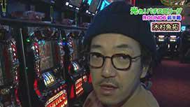 #15 「木村魚拓 vs 銀太郎」前半戦
