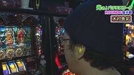 #16 「木村魚拓 vs 銀太郎」後半戦