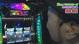 #18 「嵐VS東城りお」後半戦