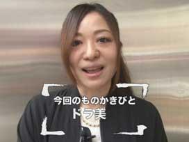 #13 ドラ美編 マジカルハロウィン5