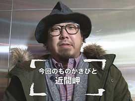#14 近間岬編 ゲッターマウス