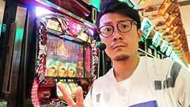 #184 日本全国ガッラガラの旅21(後半)