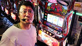 #214 日本全国撮りパチの旅8(後半)