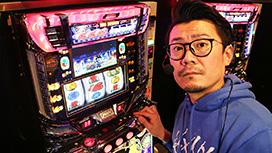 #230 日本全国撮りパチの旅16(後半)