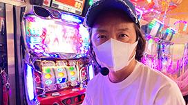 #255 日本全国撮りパチの旅29(前半)