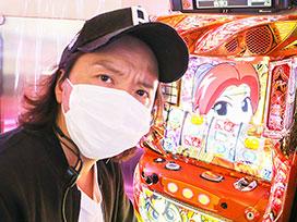 #261 日本全国撮りパチの旅32(前半)