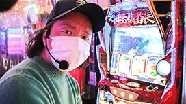 #267 日本全国撮りパチの旅35(前半)