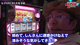第24話 SLOT魔法少女まどか☆マギカ ぱちんこCR蒼天の拳天帰