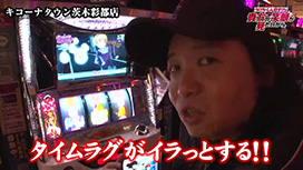 第29話 パチスロ ウィッチマスター バジリスク~甲賀忍法帖~絆