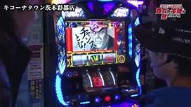 第31話 押忍!サラリーマン番長 バジリスク~甲賀忍法帖~絆