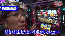 第60話 SLOT魔法少女まどか☆マギカ アナザーゴッドハーデス-奪われたZEUSver.-