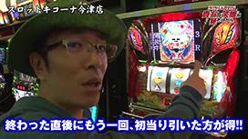 第92話 バジリスク~甲賀忍法帖~絆ドリームクルーン500