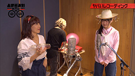 第6話 ヤバいレコーディング  ゲスト:angela