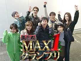 年忘れ MAX1 グランプリ
