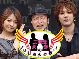 二階堂夫妻のノリ打ち大作戦!!