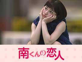 南くんの恋人~my little lover