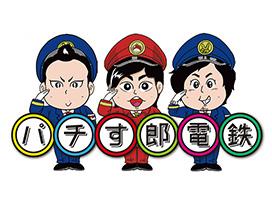 パチす郎電鉄