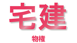その27. 【物権 占有権・相隣関係・地上権・永小作権・地役権】