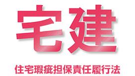 その40.【住宅瑕疵担保責任履行法 住宅瑕疵担保責任履行法】