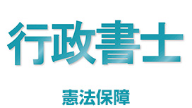 その34. 【憲法保障 憲法保障の類型、違憲審査制、憲法改正】