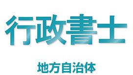 その26. 【地方自治法 地方公共団体の事務、住民】