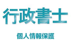 その6. 【個人情報保護 行政機関個人情報保護法】