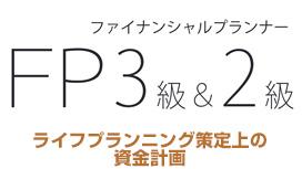 その15. 【ライフプラン策定上の資金計画 教育資金プランニング】