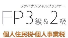 その12. 【個人住民税・個人事業税】