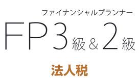 その13. 【法人税 益金、損金、青色申告】