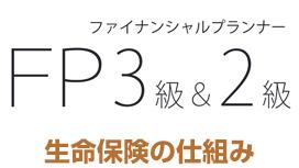 その6. 【生命保険の仕組み 生命保険商品】