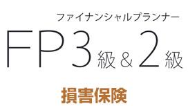 その13. 【損害保険 損害保険と税金】