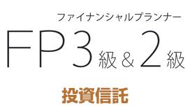 その10. 【投資信託 投資信託の分類、ディスクロージャー】