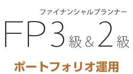 その13. 【ポートフォリオ運用 アセット・アロケーション、他】