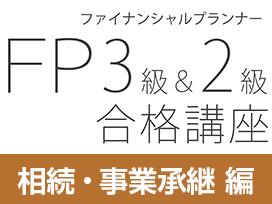 FP合格講座 相続・事業承継編