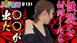 #131 性欲を封印した女の実力